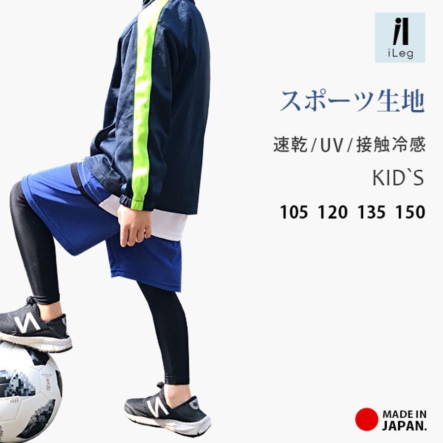ffd551236065ad レギンス スポーツ 10分丈 キッズ 日本製 ジュニア 接触冷感 吸汗速乾 UV ...