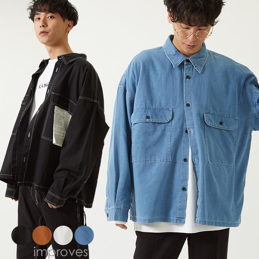 ワイドシャツ メンズ レディース ステッチ配色 ビッグシルエット ドロップショルダー ゆったり 大きいサイズ 長袖 無地 カバーオールシャツジャケット 青 黒 白 ストリートファション ストリート系 韓国ファッション improves 1