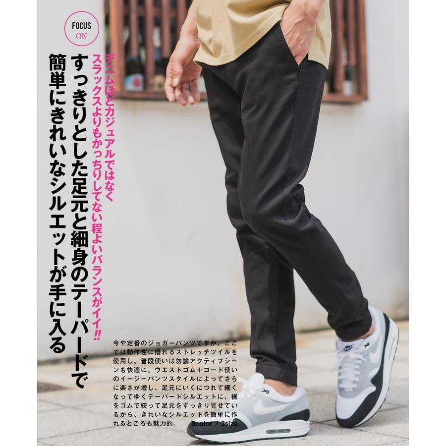 ジョガーパンツ メンズ レディース チノパン ストレッチ チノパンツ スリム イージーパンツ テーパード ブラック ベージュブラウンカーキ ネイビー 黒 きれいめ カジュアル ストリート系 ストリートファッション スケーター メンズファッションインプローブスimproves 2