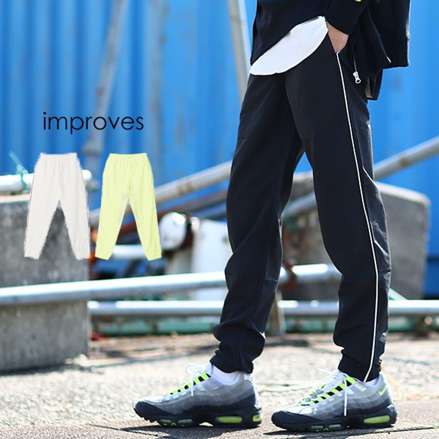 ナイロンパンツ メンズ レディース 白 ジョガーパンツ スポーツ サイドライン ラインパンツ 韓国 ファッションシャカシャカパンツシャカパン ダンス ヒップホップ トラックパンツ 黒 ホワイト ブラック 蛍光 イエロー ネオンカラーimproves 1