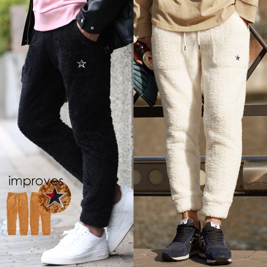 マイクロフリース ボア ジョガーパンツ メンズ レディース ジョガー パンツ もこもこ ブラック ホワイト キャメル ベージュブラウン 黒 白 improves 1