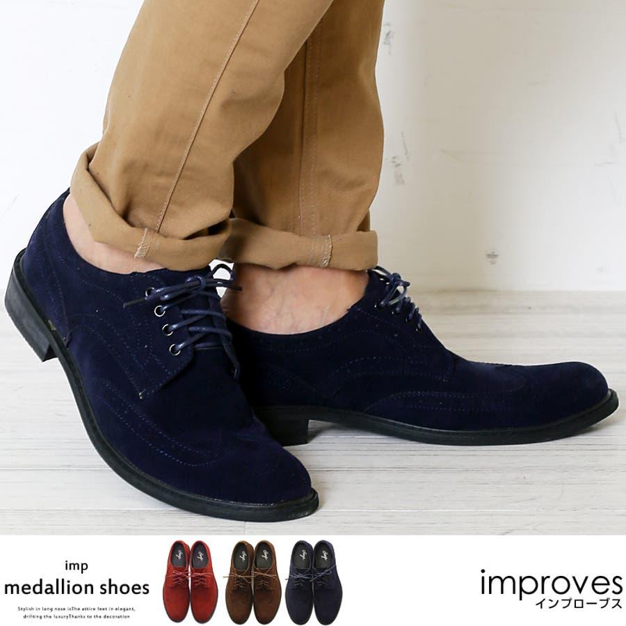 スエードシューズメダリオンブローグ シューズ 靴 メンズローファー カジュアル メンズ improves imp レザーシューズビジネスシューズ
