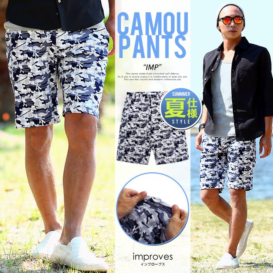 サイズも着心地もいいです ハーフパンツ メンズ迷彩柄 ショート パンツ  ボトムス ハーフパンツ デニム メンズ imp インプローブス 夏物 夏服 きれいめキレイメ キレイめ キレイ目 激怒