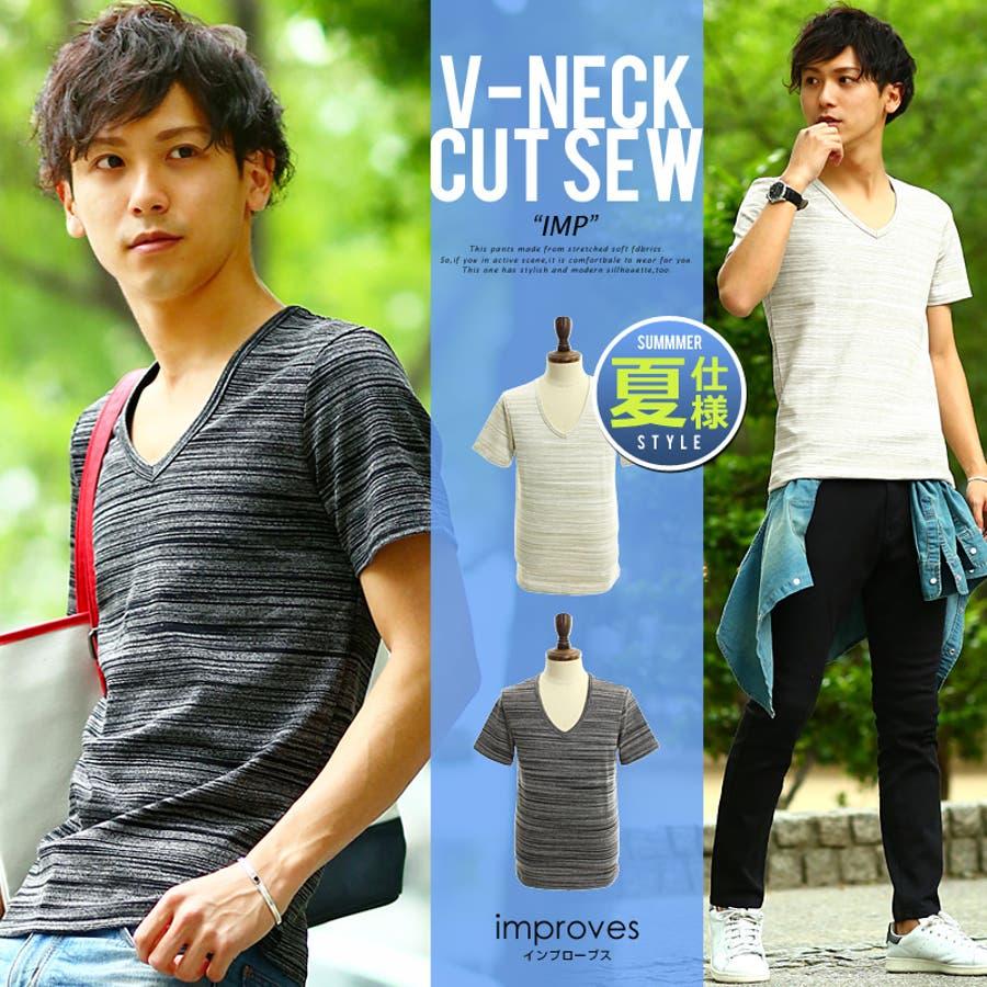 色んな服に合わせられる Tシャツ メンズボーダー デザイン カットソー  トップス Tシャツ 半袖 Vネック メンズ imp インプローブス 夏物 夏服きれいめ キレイメ キレイめ キレイ目 万巻