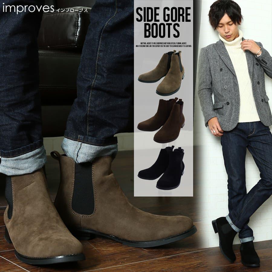 メンズファッション ブーツ メンズフェイク スウェード サイドゴア ブーツ靴 メンズ靴 ブーツ サイドゴア メンズ くつメンズ