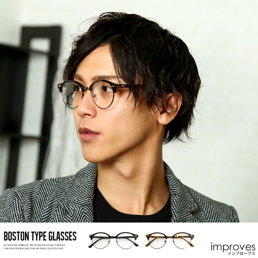メンズファッション 伊達メガネ メンズボストン型伊達メガネ バッグ ブランド雑貨 眼鏡 サングラス PC眼鏡
