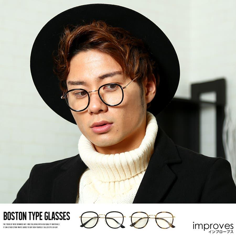 ダテ眼鏡メンズボストン型伊達メガネ(バッグ・小物・ブランド雑貨眼鏡・