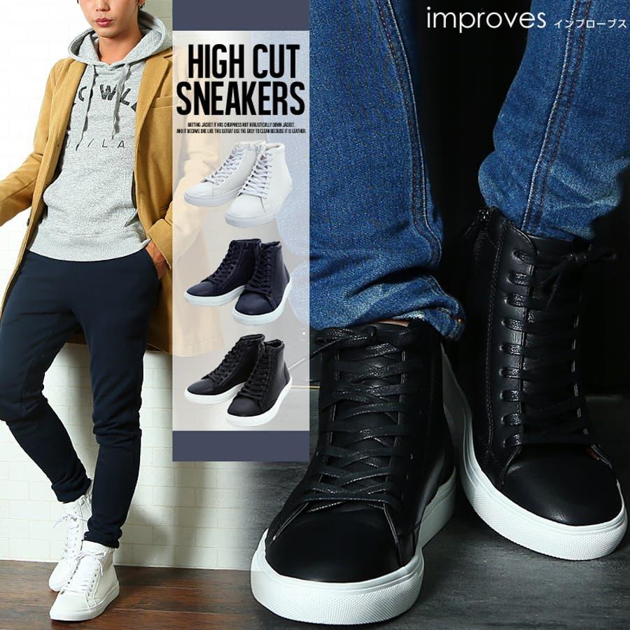スニーカー メンズサイドジップ ハイカット スニーカー 靴 メンズ靴 スニーカー メンズ くつ メンズファッション 大きいサイズ