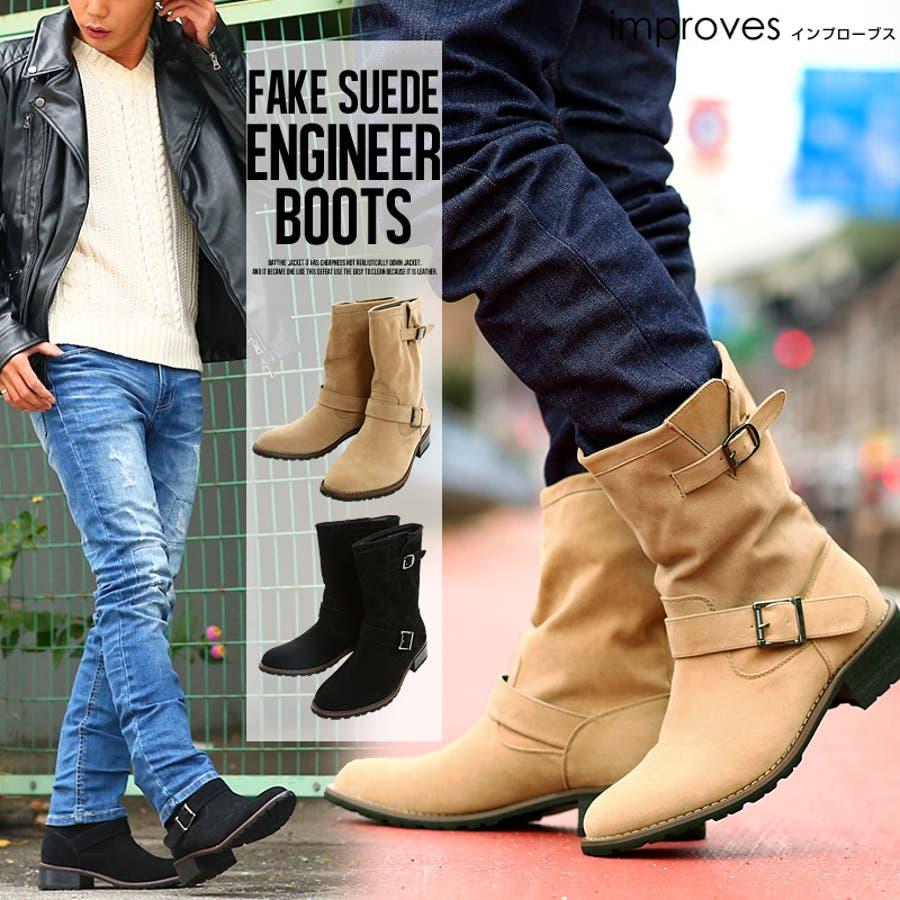 ブーツ メンズフェイクスウェードエンジニアブーツ 靴 メンズ靴 ブーツ エンジニア メンズ くつ メンズファッション 大きい