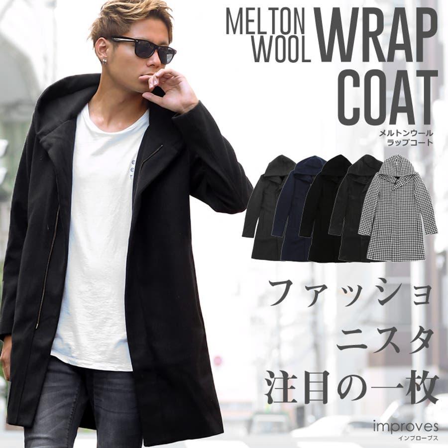 メンズファッション コート メンズ メルトンラップコート ロングコート ウールコート アウター コート ジャケット メンズチェスター