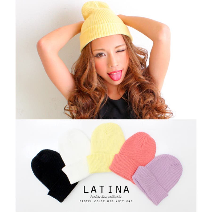 女っぽいのにコスパ抜群 LATINA パステルリブニット帽 春 協力
