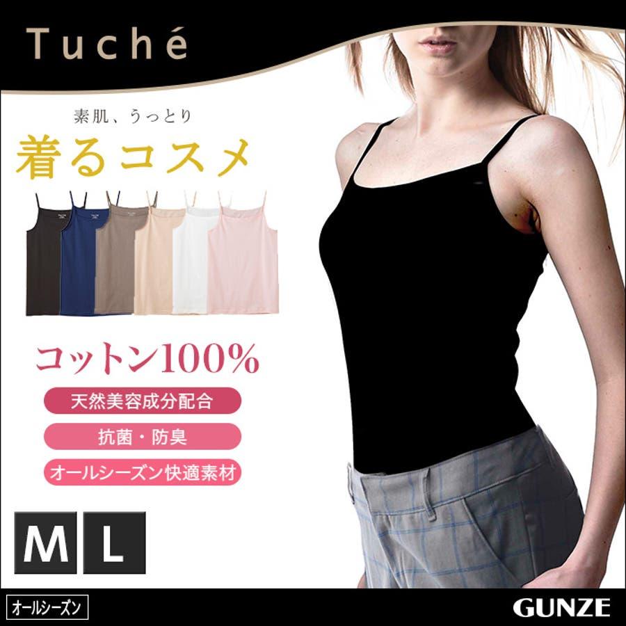 キャミソール Tuche トゥシェ INTIMATE 着るコスメ 綿100% TC4056 インナーウェア 1