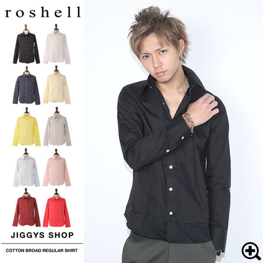 ◆Roshell(ロシェル) コットンブロードレギュラーシャツ◆お兄系 Mens シャツ 長袖