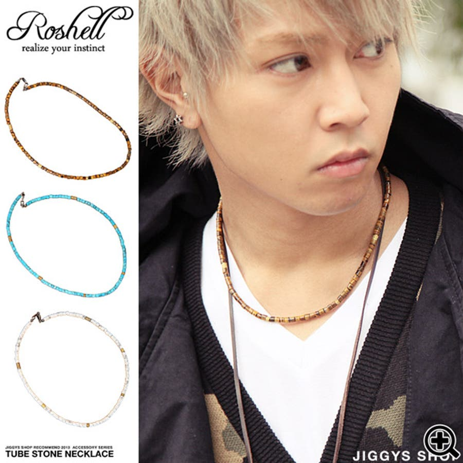 ◆Roshell(ロシェル) 天然石チューブストーンネックレス◆お兄系 Mens 天然石 ネックレス