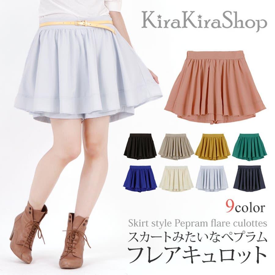 日本製/スカートみたいなガウチョパンツ TRポンチ ガウチョパンツ<7246>