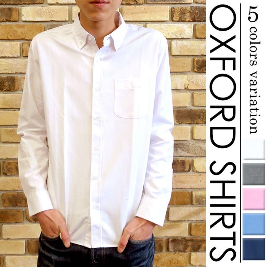 コスパいいです メンズファッション通販オックスフォードシャツ メンズ カジュアルシャツ 長袖 ボタンダウン無地  ブランド BD OX オックスフォード コットンシャツ シャツメンズ 無地シャツ 白シャツ XL LL シンプル 男運