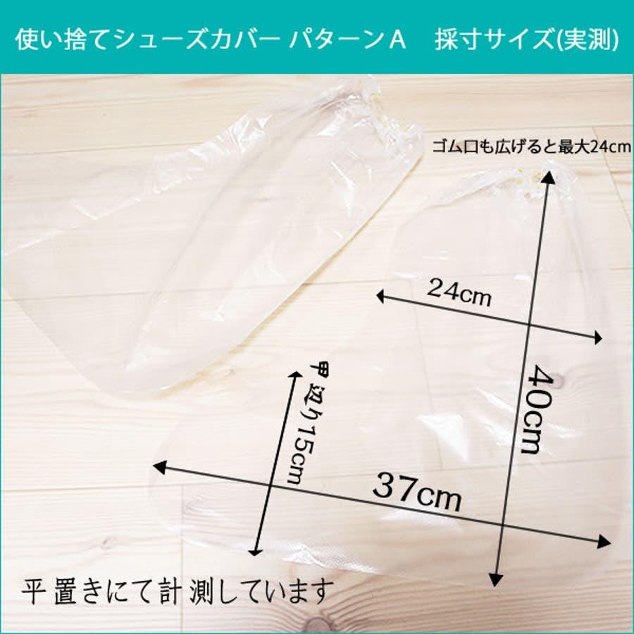 靴カバー 透明 5足入[]【雨 ...