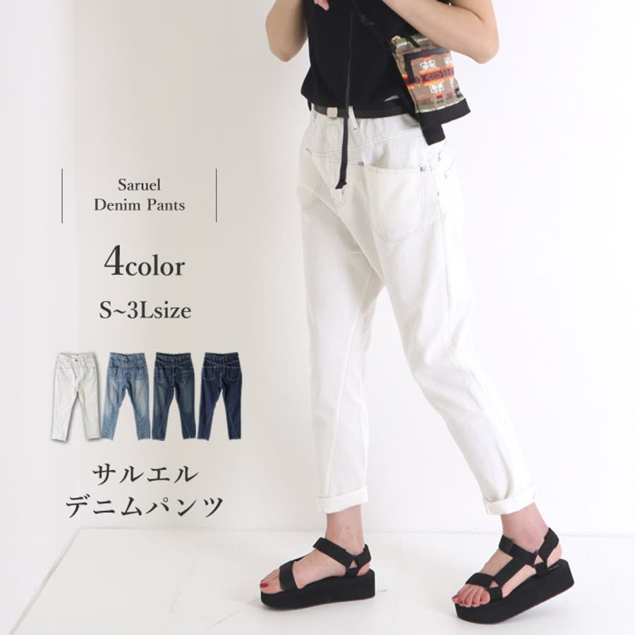 サルエル デニム サルエルパンツ レディース 大きいサイズ ボーイフレンドデニム サルエルデニム デニムパンツ テーパードパンツ ゆったり 体型カバー 大人かわいい きれいめ 韓国ファッション 人気 パンツ ジーンズ インディゴ ホワイトデニム 2