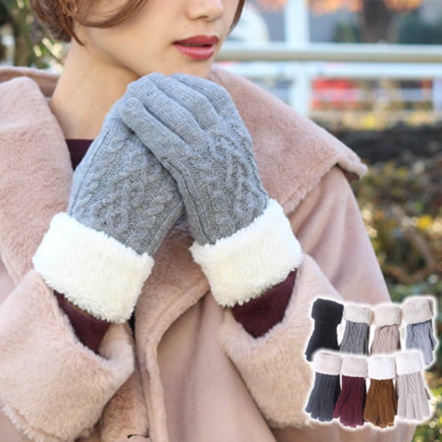 手袋 レディース 韓国 韓国ファッション かわいい ニット グローブ 暖かい 冬 ケーブル編み 防寒 プレゼント ボア フリース 通勤 通学 オフィス 中学生 高校生 大学生 人気 プチプラ 寒さ対策 冷え対策 ギフト プレゼントギフト てぶくろ 1