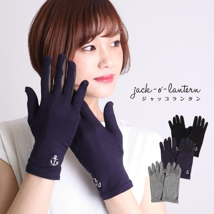 手袋 冷感 夏用 アームカバー 手袋 ショート 指あり 五本指 日焼け対策 レディース  グローブ アームウォーマー 日除け 日焼け予防 紫外線予防 紫外線対策 日焼け防止 プチプラ ギフト 安い シンプル 1