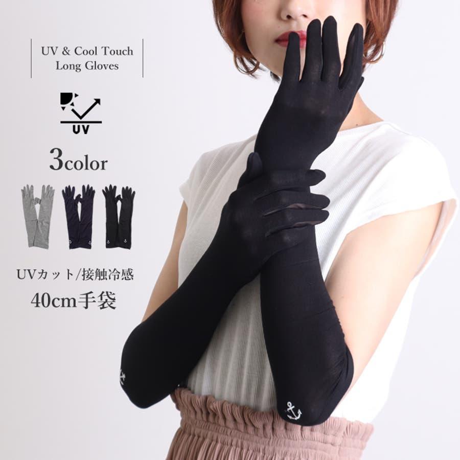 手袋 冷感 夏用 日焼け アームカバー 手袋 ロング 指あり 五本指 日焼け対策 レディース グローブ アームウォーマー 日除け日焼け予防 紫外線予防 紫外線対策 日焼け防止 プチプラ ギフト 安い シンプル 2