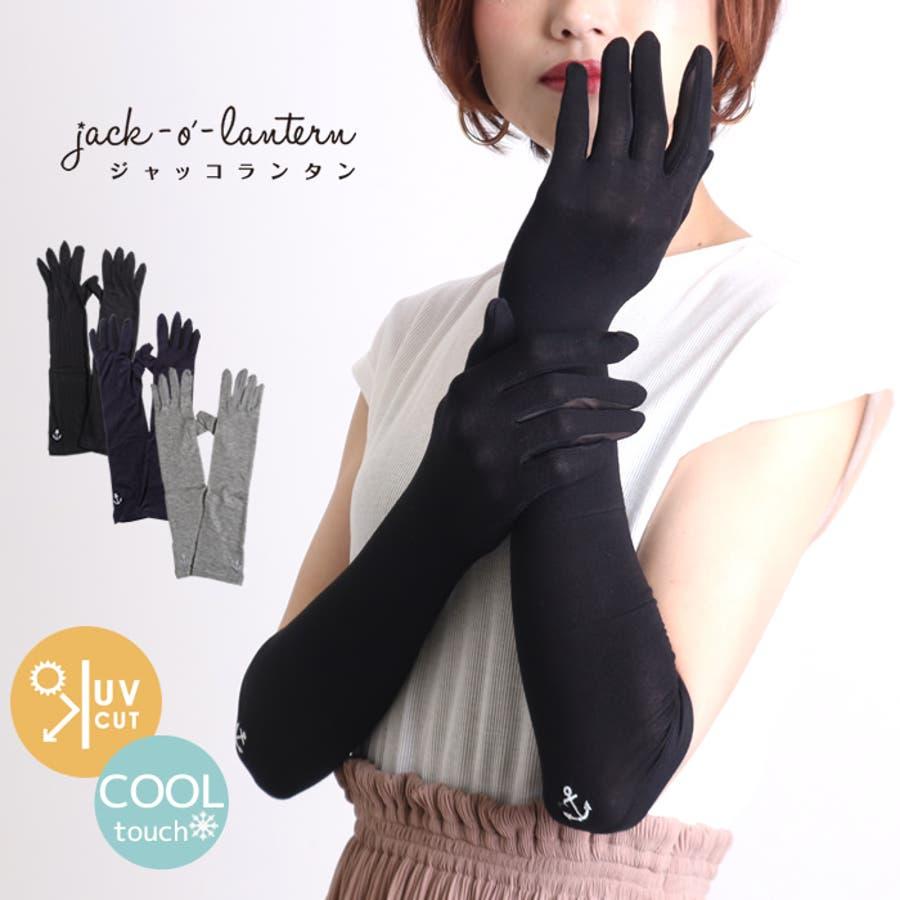 手袋 冷感 夏用 日焼け アームカバー 手袋 ロング 指あり 五本指 日焼け対策 レディース グローブ アームウォーマー 日除け日焼け予防 紫外線予防 紫外線対策 日焼け防止 プチプラ ギフト 安い シンプル 1