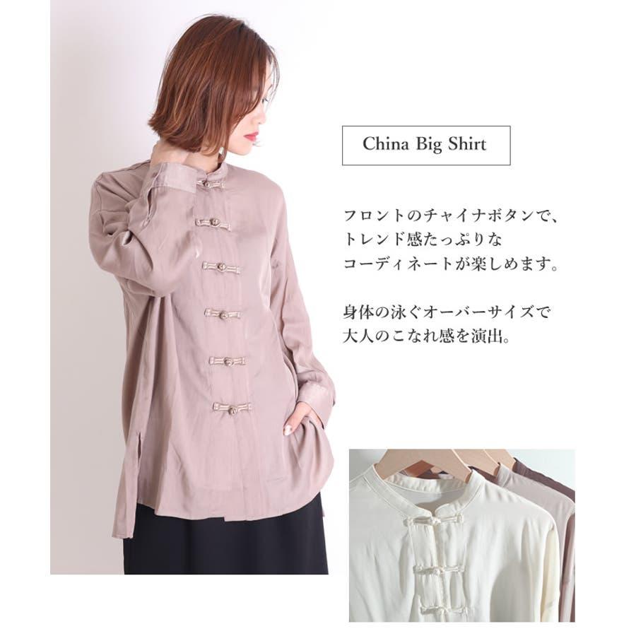 ビッグシャツ ロングシャツ チャイナ 2