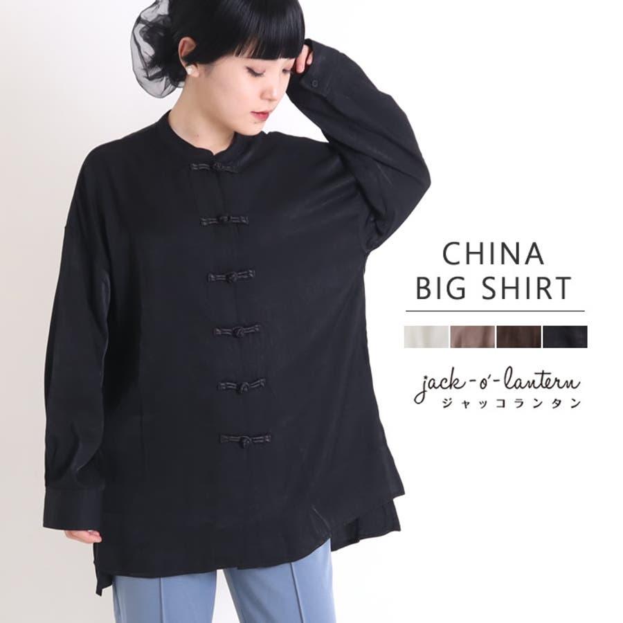 ビッグシャツ ロングシャツ チャイナ 1
