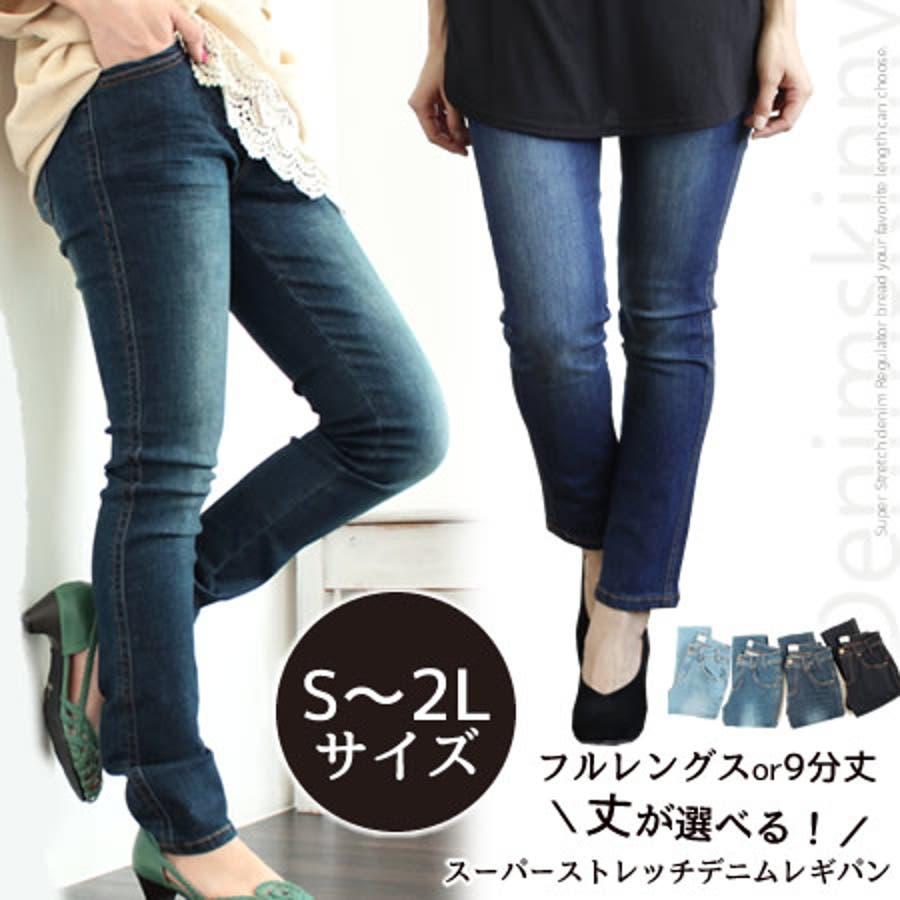 すごーい!! スキニーデニム レディース スキニーパンツ大きいサイズで楽々ジーンズ レギパン 万化