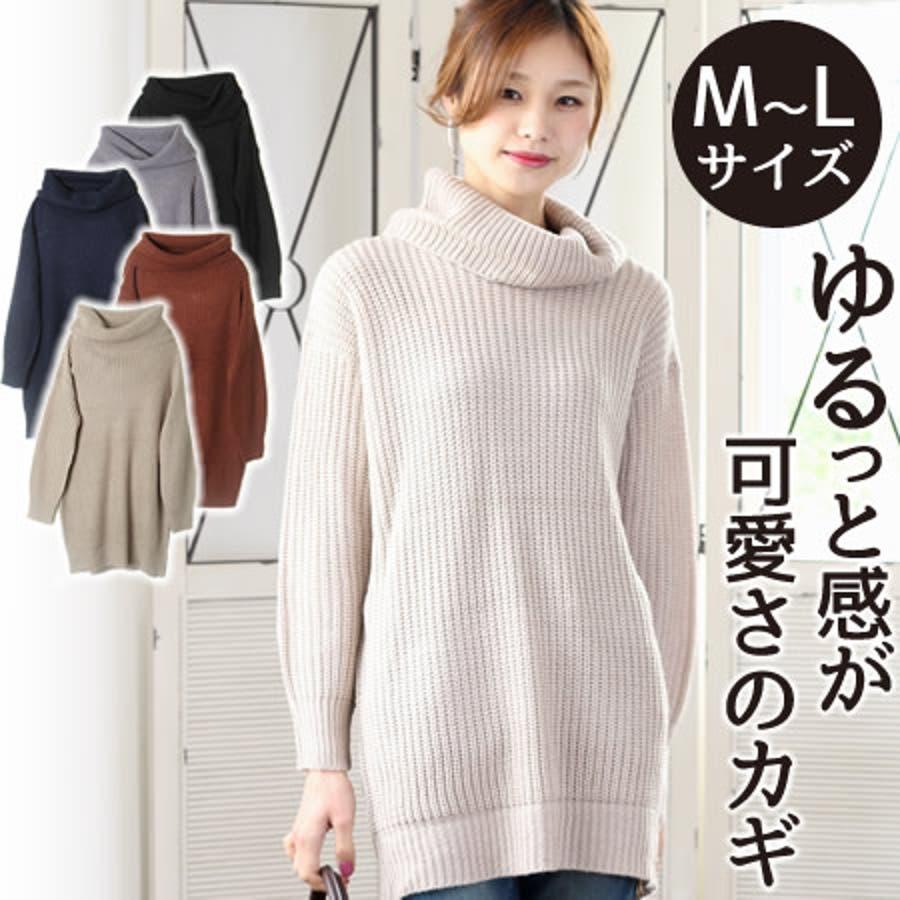6a45fd0a98bd3 オフタートル タートルネック ニット レディース 畦編み ゆったり 大きいサイズ セーター 冬 ロング
