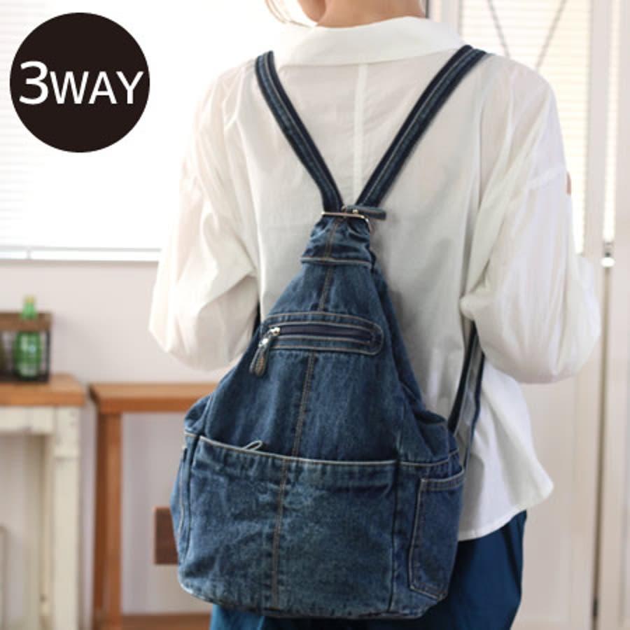 デニムバッグ 3way リュック トートバッグ ショルダーバッグ デニム バッグ 大きめ リュックサック カバン 鞄 かばん ママ ママバッグ マザーズバッグ トートバッグ ショルダーバッグ ショルダー トート 旅行 サブバッグ ビッグトート 70
