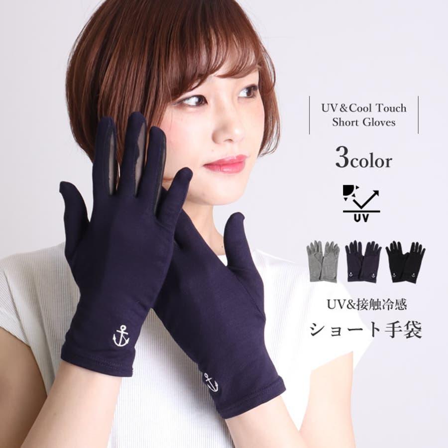 手袋 冷感 夏用 アームカバー 手袋 ショート 指あり 五本指 日焼け対策 レディース  グローブ アームウォーマー 日除け 日焼け予防 紫外線予防 紫外線対策 日焼け防止 プチプラ ギフト 安い シンプル 2