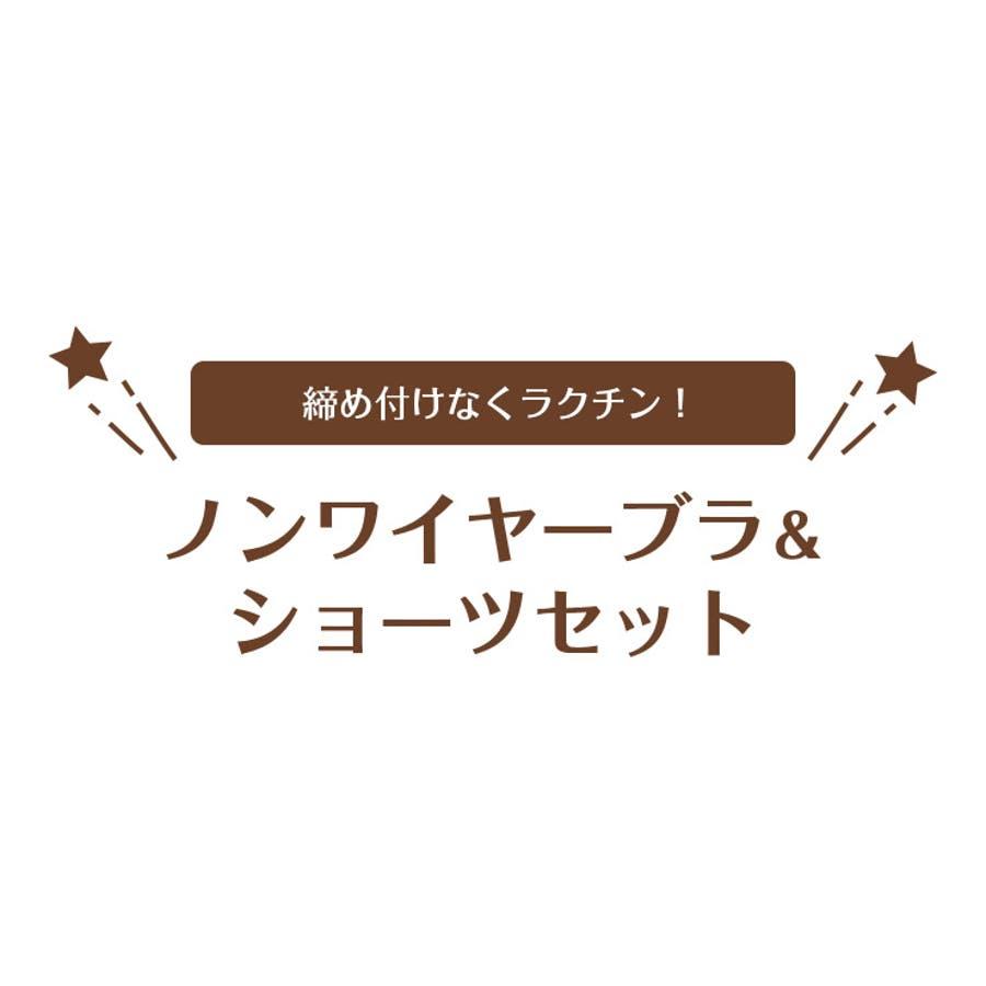 ジャコンヌ ノンワイヤーブラ&ショーツ5セット福袋 2