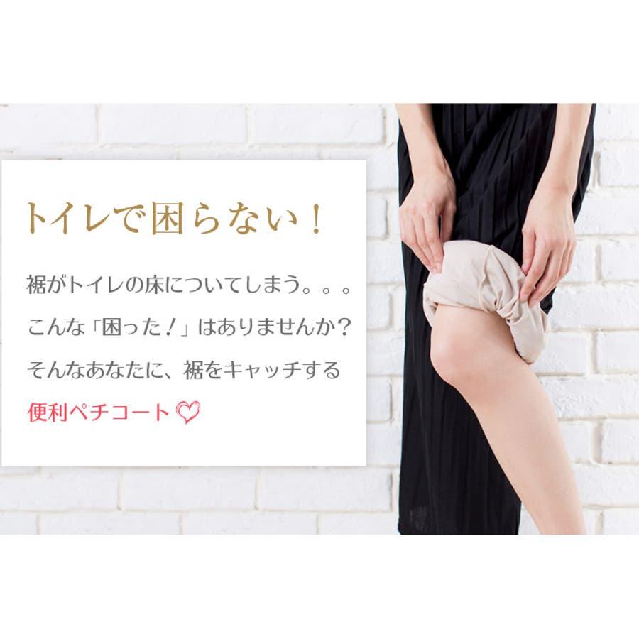 \新商品!/トイレで便利な裾ゴム入りあったかキュロットペチコート(70cm) 2