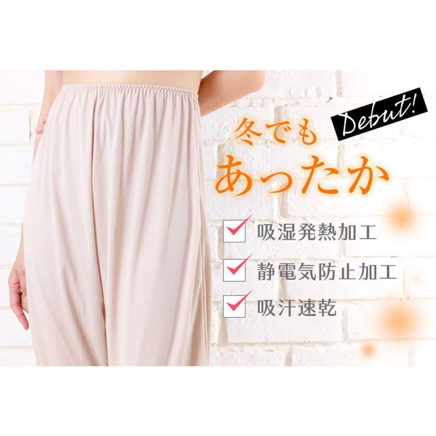 \新商品!/トイレで便利な裾ゴム入りあったかキュロットペチコート(70cm) 3