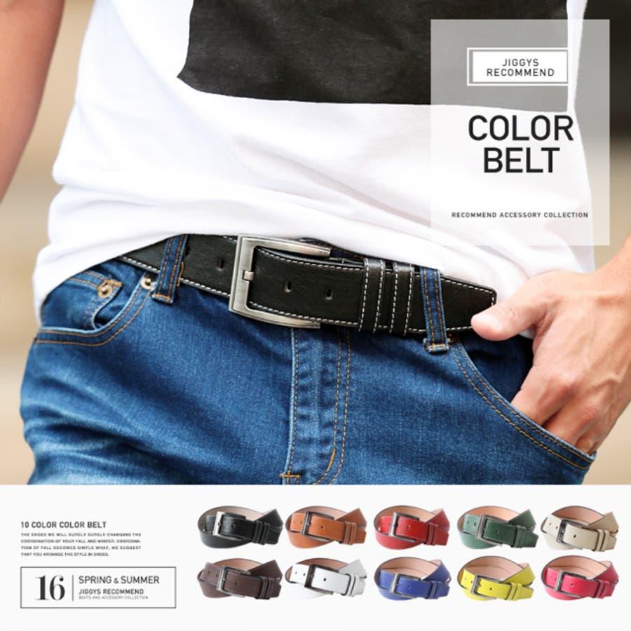 ◆カラーベルト◆ベルト メンズ レザーベルト カジュアル ビジネス ブランド レザー 革 メンズファッション プレゼント 男性 1