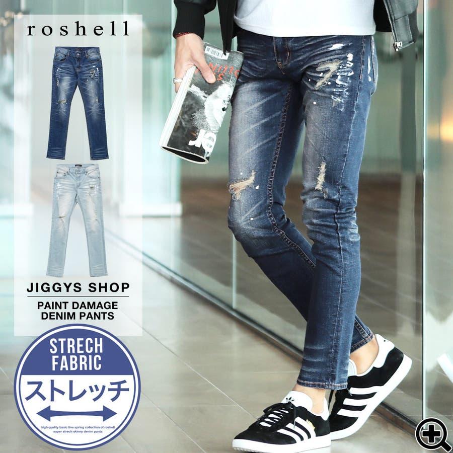 ◆roshell(ロシェル)ペイントダメージデニムパンツ◆デニム ジーンズ メンズ デニムパンツ ボトムス メンズファッション スリム 1