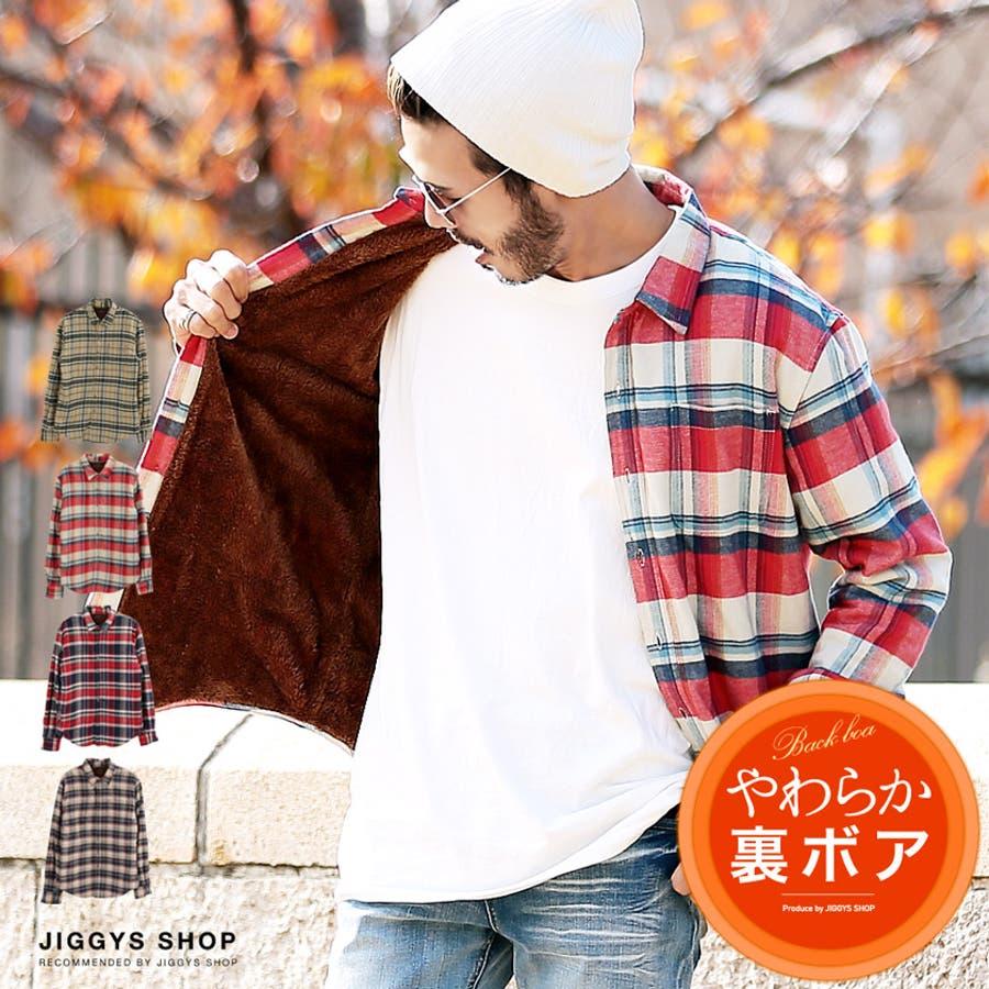 メンズ チェックシャツ シャツ トップス 定番◆roshell(ロシェル)裏ボアチェックシャツ◆ 1