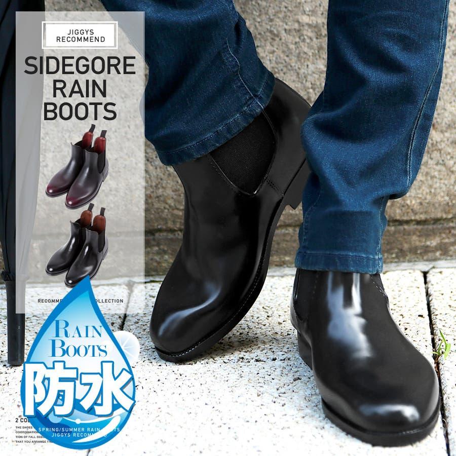 サイドゴアレインブーツ◇レイン ブーツ メンズ ショート レインシューズ 梅雨 雨 雪 防水 雨靴