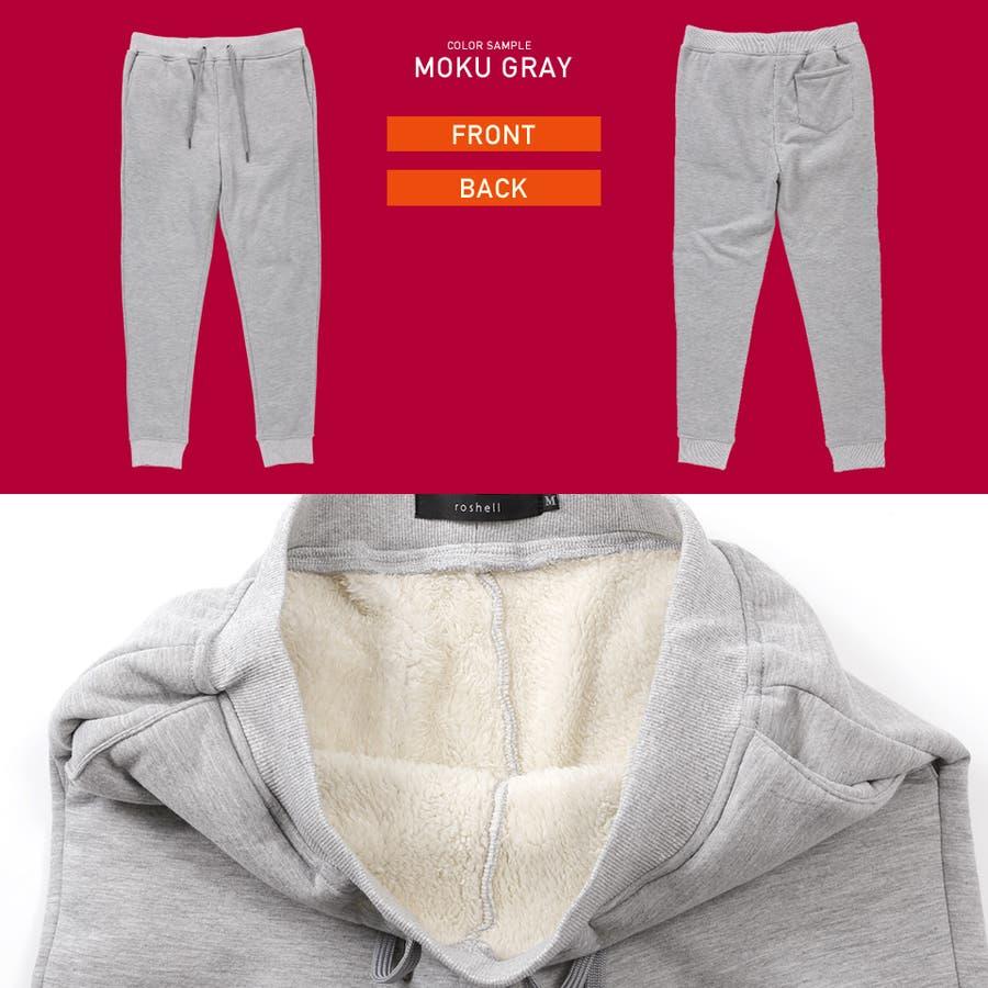 ◆roshell(ロシェル) 裏ボアパンツ◆ジョガーパンツ メンズ スウェットパンツ メンズファッション おしゃれ 下 スリム 細身パンツ無地 厚手 秋服 冬服 ルームウェア もこもこ レディース 暖かい 4