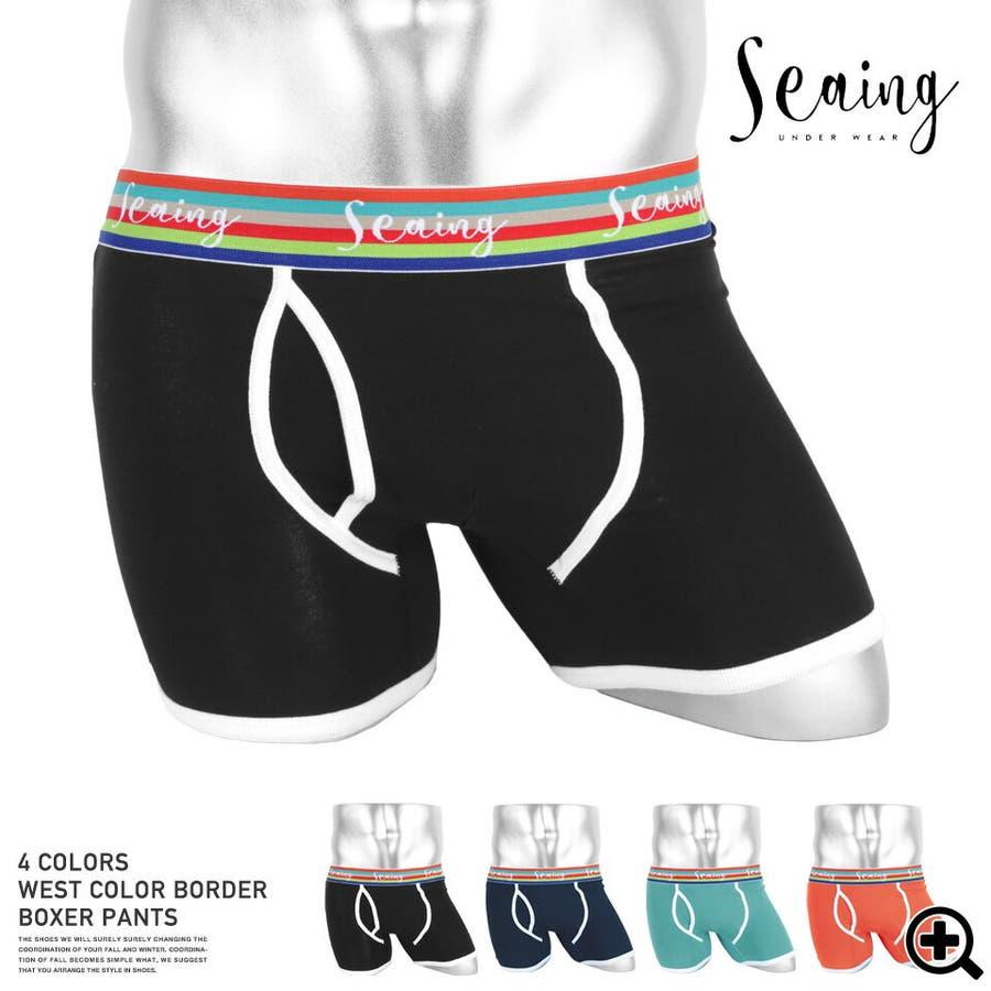 ◆ウエストカラーボーダーボクサーパンツ◆ボクサー ボクサーパンツ メンズ ブランド 下着 ボクサーブリーフ boxer briefsMen's 誕生日 プレゼント ギフト 彼氏 男性 父 1