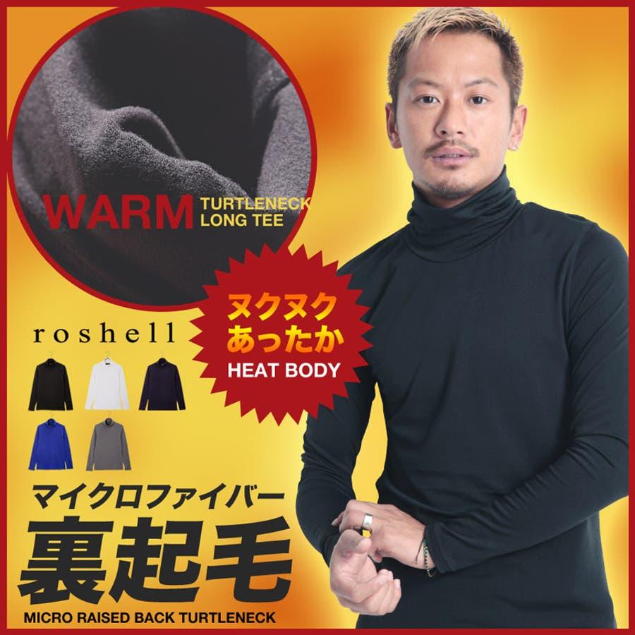 きちんとして見える roshell ロシェル  ストレッチ マイクロ 裏起毛 タートルネック 号叫