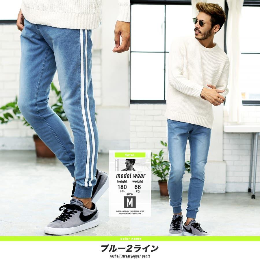 ジョガーパンツ メンズ スウェットデニム 服◆スウェットデニムジョガーパンツ◆ 59