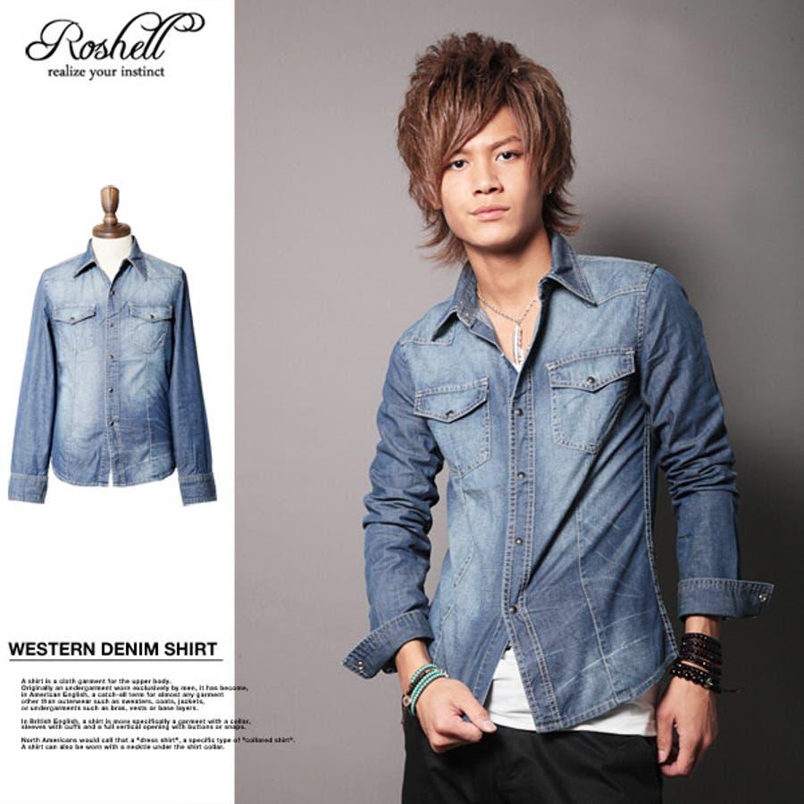 【デニムシャツ メンズ】◇Roshell(ロシェル) ウエスタン デニム 長袖シャツ◇お