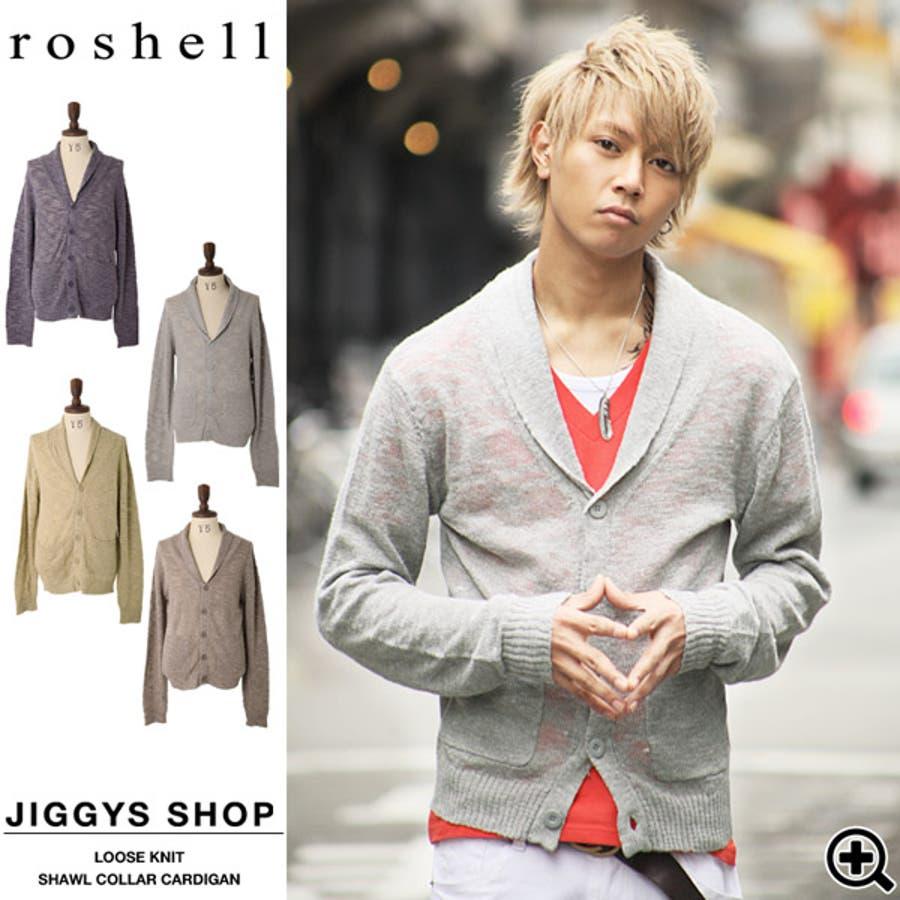 ◆Roshell(ロシェル) 甘編み ニット カーディガン◆カーディガン お兄系 Mens メンズ