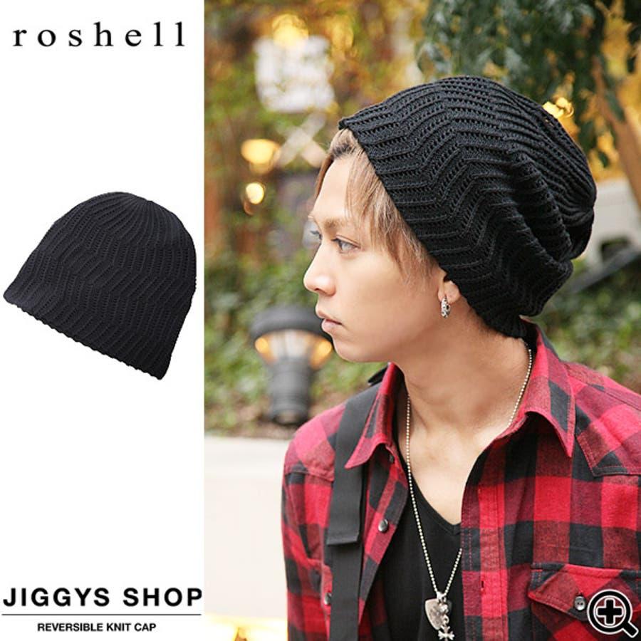 ◆Roshell(ロシェル) リバーシブルニット帽◆お兄系 Mens ニット 春 春