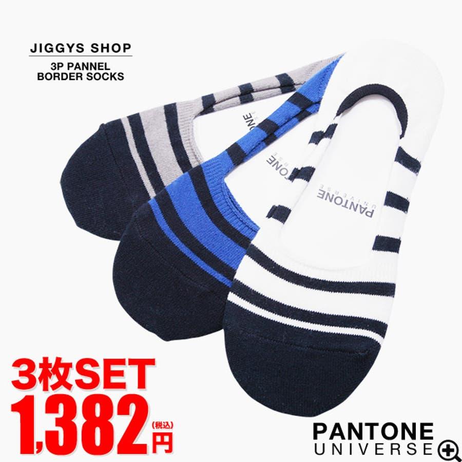 ◇PANTONE(パントーン) 3Pパネル ボーダー ソックス◇靴下 カバーソックス メンズ フットカバー