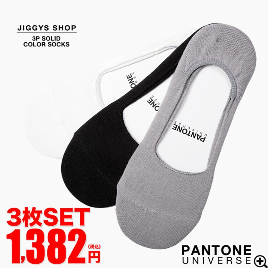 ◇PANTONE(パントーン) 3Pソリッドカラー ソックス◇靴下 カバーソックス メンズ フットカバー