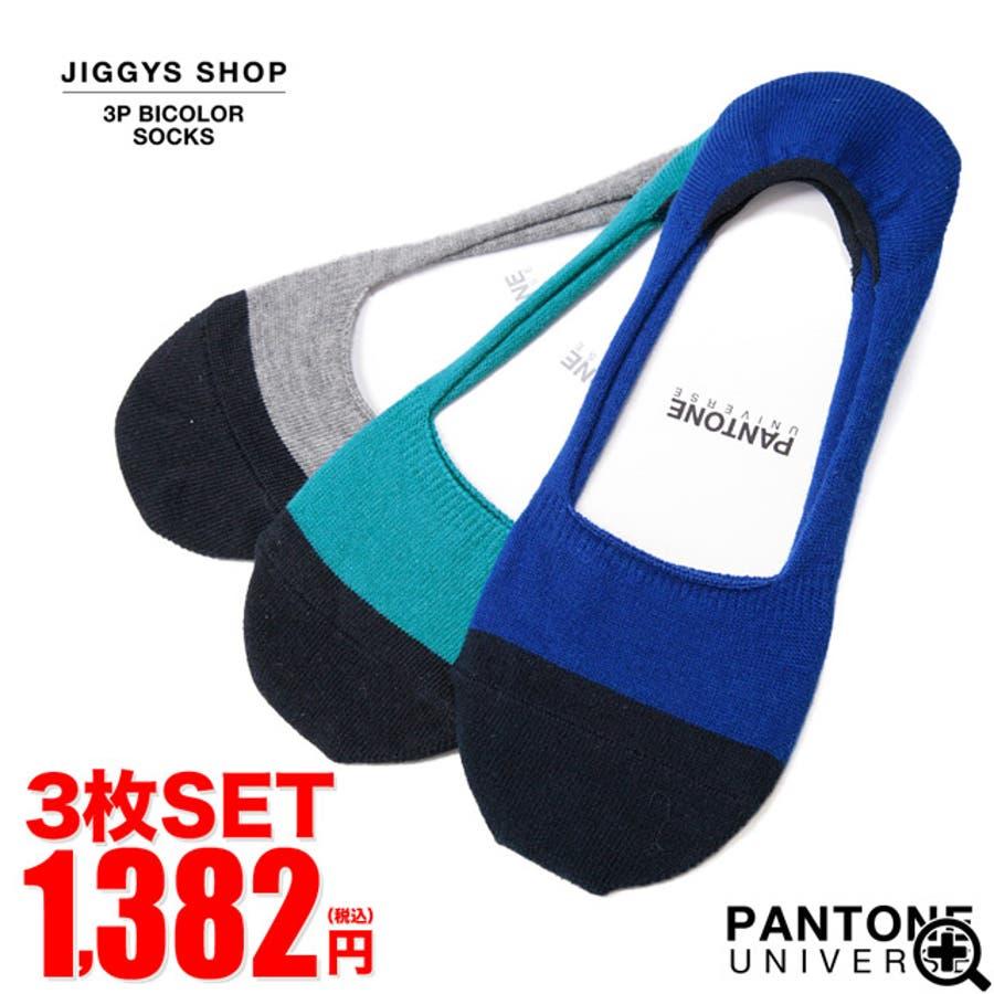 ◇PANTONE(パントーン) 3Pバイカラー ソックス◇靴下 カバーソックス メンズ フットカバー