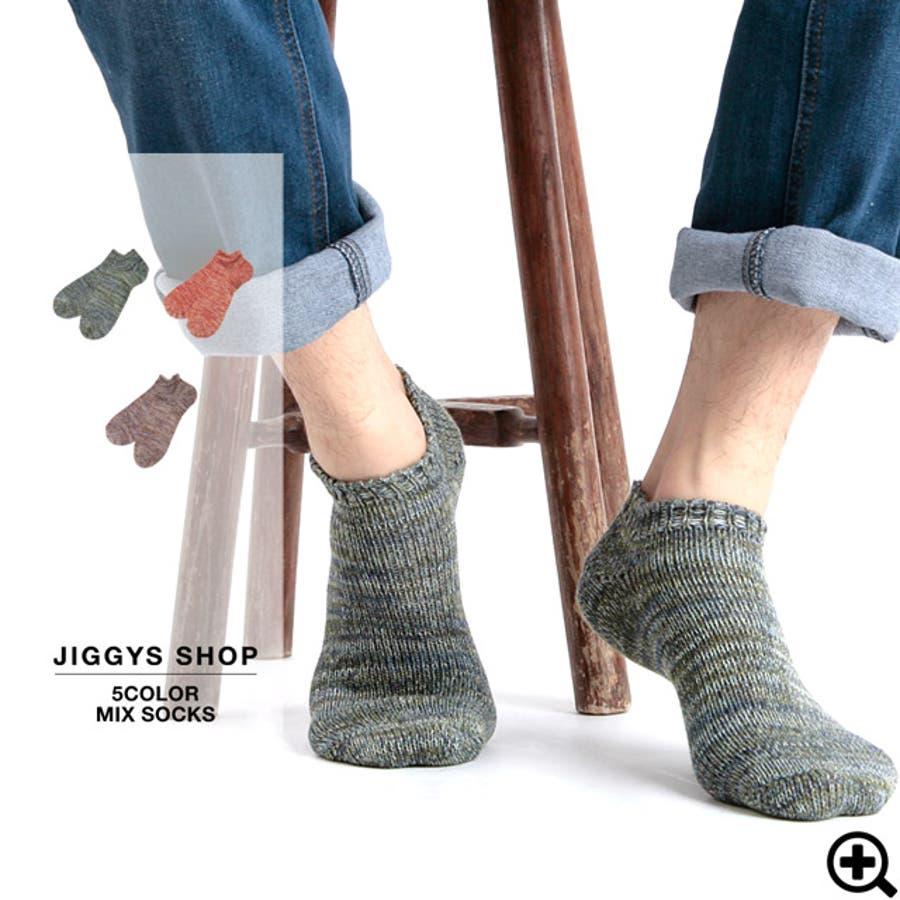 ◆5カラーミックスソックス◆靴下 メンズ ブランド おしゃれ ビジネス ブランド 無地 くるぶし ソックス スニーカー